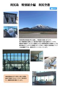 利尻島 特別紹介編 利尻空港