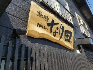 利尻富士町 どうみん割のお宿紹介(更新中ですので必ずTOPぺ時を確認ください)
