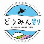 利尻島 どうみん割 第二弾~実施中の宿泊施設のご紹介~