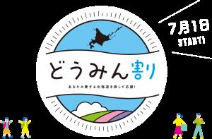 利尻島 どうみん割の続報(更新)‼ まだまだ間に合う宿泊施設を一挙公開!