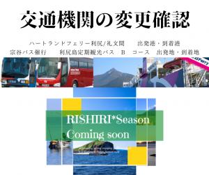 利尻島【令和3年 近づく利尻島観光シーズン! 交通機関等の変更を確認し、楽しい旅の計画を】