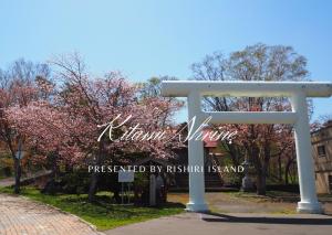 利尻島【Photoでみる観光スポット(北見神社)】