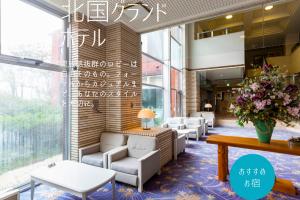 利尻島【春夏秋のホテル特集(北国グランドホテル)】