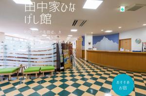 利尻島【春夏秋のホテル特集(田中家ひなげし館)】