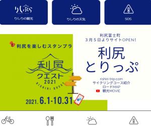 利尻島【利尻とりっぷ 3月5日より公開中】