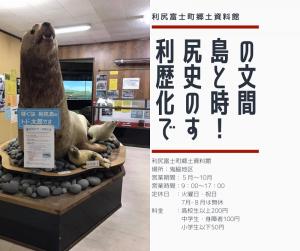 利尻島【利尻富士町 郷土資料館】