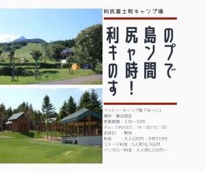利尻島【利尻富士町 キャンプ場ゆ~に】