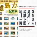 利尻島【先着1,500名 内閣府 離島カード・プレゼント】