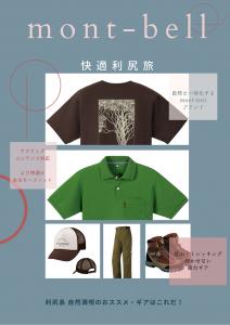 利尻島【快適利尻旅 with mont-bell おススメ・ギアはこれだ!!】