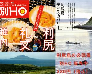 利尻島【利尻・礼文・稚内の必読書 別HO販売中】