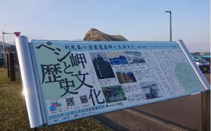 利尻島【利尻富士町 ペシ岬の歴史(鴛泊フェリーターミナル前)】