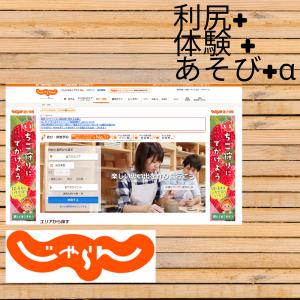 利尻島【体験+あそび+α ネット予約サイトの紹介】