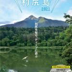 """利尻島【島の全情報e-book """"fantastic!利尻島""""が発刊(無料)】"""