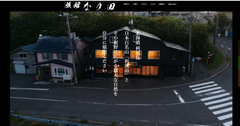 利尻島【旅館なりた】HP紹介